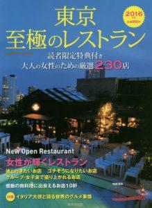 至極のレストラン16