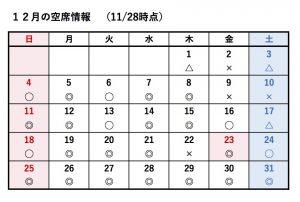 12月空席表